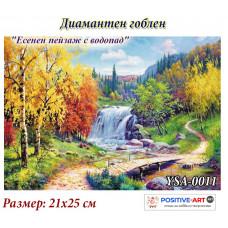 """Диамантен гоблен """"Есенен пейзаж с водопад"""" 21x25 см с частично облепяне с кръгли диамантчета и красива кутия YSA0011"""