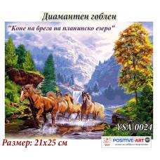 """Диамантен гоблен """"Коне на брега на планинско езеро"""" 21x25 см с частично облепяне с кръгли диамантчета и красива кутия YSA0024"""