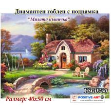 """3D Диамантен гоблен с кристали """"Милата къща"""" 40х50см с подрамка и с пълно облепване в красива кутия. YSG0750"""
