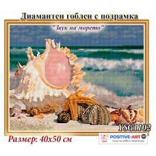"""3D Диамантен гоблен с кристали """"Звук на морето"""" 40х50см с подрамка и с пълно облепване в красива кутия. YSG1102"""