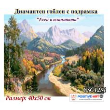 """3D Диамантен гоблен с кристали """"Есен в планината"""" 40х50см с подрамка и с пълно облепване в красива кутия. YSG1251"""