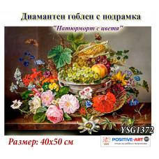 """3D Диамантен гоблен с кристали """"Натюрморт с цветя"""" 40х50см с подрамка и с пълно облепване в красива кутия. YSG1372"""