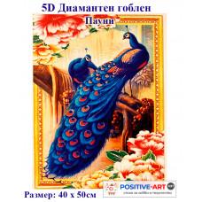"НОВО! Диамантени гоблени ""Пауни"" 40х50 см с 5D ефект с подрамка и красива кутия"