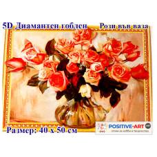 """5D Диамантен гоблен с кристали """"Рози във ваза"""" 40х50см с подрамка и подаръчна кутия"""
