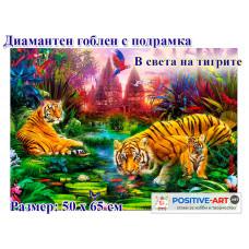 """Диамантени гоблени """"В света на тигрите"""" 50х65 см с 5D ефект с подрамка и красива кутия"""