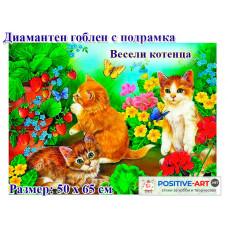 """Диамантени гоблени """"Весели котенца"""" 50х65 см с 5D ефект с подрамка и красива кутия"""