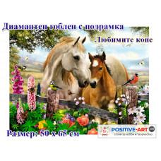 """Диамантени гоблени """"Любимите кони"""" 50х65 см с 5D ефект с подрамка и красива кутия"""
