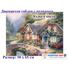 """Диамантени гоблени """"Къща в цветя"""" 50х65 см с 5D ефект с подрамка и красива кутия. Бърза доставка!"""