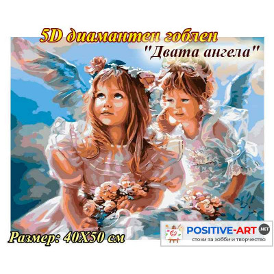 """5D Диамантен гоблен с кристали """"Ангелчета"""" 40х50см с подрамка и подаръчна кутия"""