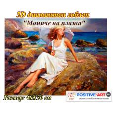 """5D Диамантен гоблен с кристали """"Момиче на плажа"""" 40х50см с подрамка и подаръчна кутия"""