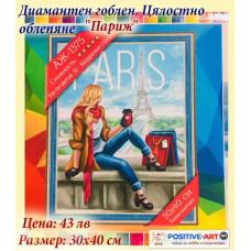 """Диамантена Мозайка с кристали """"Париж и дъжд"""" 40х50см с подрамка и подаръчна кутия"""