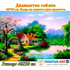 """5D Диамантен гоблен с кристали """"Къща на езерото през пролетта"""" 40х50см с подрамка и подаръчна кутия"""