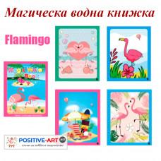 "Магическа водна книжка ""Фламинго"" с дебели корици и водна писалка"