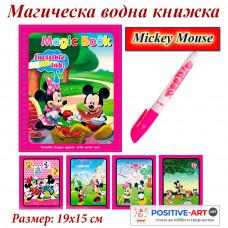 Магическа книжка за оцветяване с вода с многократна употреба - Mickey Mouse and friends