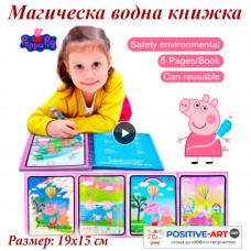Магическа книжка за оцветяване с вода с многократна употреба - Пепа Пиг
