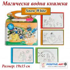Магическа водна книжка с дебели корици и водна писалка - Снежанка и седемте джуджета
