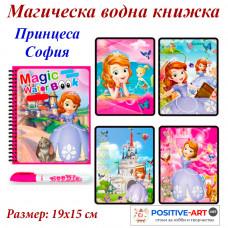 "Магическа водна книжка ""Принцеса София"" с дебели корици и водна писалка"