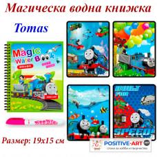 Магическа книжка за оцветяване с вода с многократна употреба - Tomas