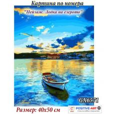 """Картина за рисуване по номера """"Пейзаж. Лодка на езерото"""" 40х50см с подрамка и подаръчна кутия GX6571"""