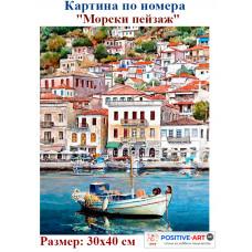 """Картина по номера """"Морски пейзаж"""" 30х40см с подрамка и подаръчна кутия MS7221"""