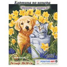 """Картина по номера """"Приятели завинаги"""" 20х30см с подрамка и подаръчна кутия №30321"""