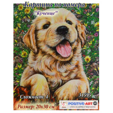 """Картина по номера """"Кученце"""" 20х30см с подрамка и подаръчна кутия №31595"""