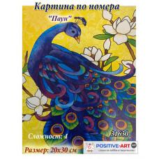 """Картина по номера """"Паун"""" 20х30см с подрамка и подаръчна кутия №31630"""