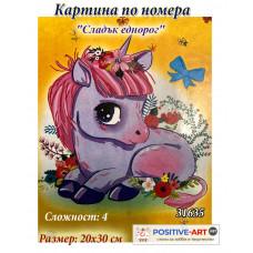 """Картина по номера """"Сладък еднорог"""" 20х30см с подрамка и подаръчна кутия №31635"""