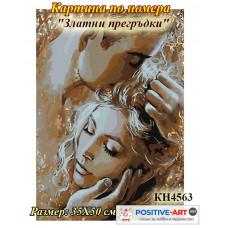 """Картина за рисуване по номера """"Златни прегръдки"""" със златна боя 40х50см с подрамка и подаръчна кутия. TM Идейка КН4563"""