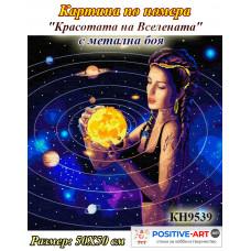 """Картина за рисуване по номера """"Красотата на Вселената"""" с метална боя 50х50см с подрамка. TM Идейка КН9539"""