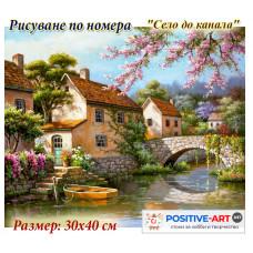 """Картина за рисуване по номера """"Село до канала"""" 30х40см с подрамка и подаръчна кутия"""