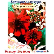 """Картина за рисуване по номера """"Рисувани цветя"""" 30х40см с подрамка и подаръчна кутия"""