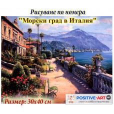 """Картина за рисуване по номера """"Морски град в Италия"""" 30х40см с подрамка и подаръчна кутия"""