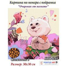 """Картина за рисуване по номера """"Очарован от пеенето"""" 30х30 см с подрамка. Идейка КНО4213"""