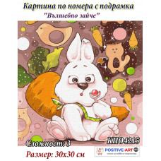 """Картина за рисуване по номера """"Вълшебно зайче"""" 30х30 см с подрамка. Идейка КНО4215"""