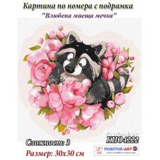 """Картина за рисуване по номера """"Влюбена миеща мечка"""" 30х30 см с подрамка. Идейка КНО4222"""