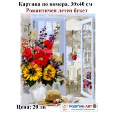 """Картина по номера """"Романтичен летен букет"""" 30х40см с подрамка и подаръчна кутия"""
