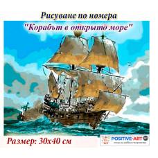 """Картина по номера """"Корабът в открыто море"""" 30х40см с подрамка и подаръчна кутия"""