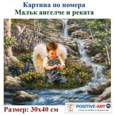 """Рисуване по числа. Картина опъната на дървена подрамка """"Малък ангелче и реката"""" 30х40см в подаръчна кутия"""