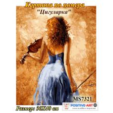 """Картина по номера опъната на дървена подрамка """"Цигуларка"""" 30х40см в подаръчна кутия MS7321"""