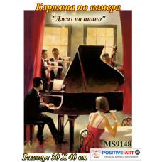 """Картина по номера опъната на дървена подрамка """"Джаз на пиано"""" 30х40см в подаръчна кутия MS9148"""