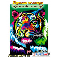 """Картина по номера опъната на дървена подрамка """"Кралски дъгов тигър"""" 30х40см в подаръчна кутия MS9282"""