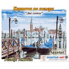 """Картина за рисуване по номера """"Две лодки"""" 30х40см с подрамка и подаръчна кутия MS9505"""