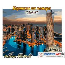 """Картина за рисуване по номера """"Дубай"""" 30х40см с подрамка и подаръчна кутия MS9612"""
