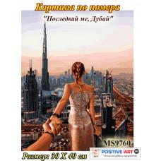 """Картина по числа опъната на дървена подрамка """"Последвай ме, Дубаи"""" 30х40см в подаръчна кутия MS9760"""