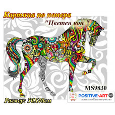 """Картина по номера опъната на дървена подрамка """"Цветен кон"""" 30х40см в подаръчна кутия MS9830"""
