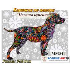 """Картина по номера опъната на дървена подрамка """"Цветно кученце"""" 30х40см в подаръчна кутия MS9841"""