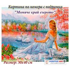 """Картина за рисуване по номера """"Момиче край езерото"""" 30х40см с подрамка и подаръчна кутия №31090"""