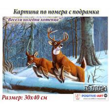 """Картина по номера """"Зимен пейзаж с елени"""" 30х40см с подрамка и красива кутия с дръжка № 31324"""