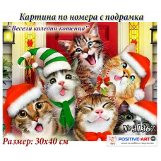 """Картина по номера """"Весели коледни котенца"""" 30х40см с подрамка и красива кутия с дръжка № 31367"""